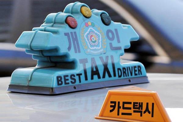 Taxis en Seúl